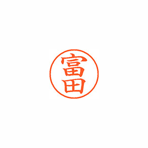 事務用品 シャチハタ ネーム9 既製 激安挑戦中 1498 1498 XL-9 富田 特別セール品 1個