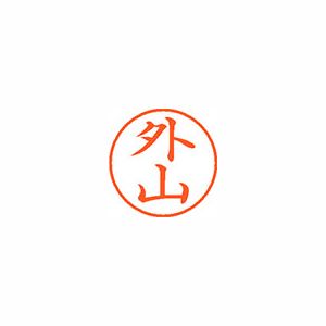 事務用品 シャチハタ ネーム9 既製 新作製品 世界最高品質人気 新作通販 1518 XL-9 外山 1518 1個