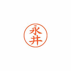 事務用品 シャチハタ ネーム9 送料0円 18%OFF 既製 1540 XL-9 1個 永井 1540