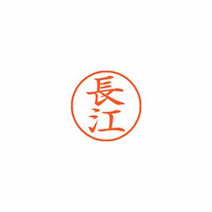 事務用品 シャチハタ お買い得 人気上昇中 ネーム9 既製 1545 1545 長江 1個 XL-9