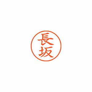 事務用品 特価品コーナー☆ シャチハタ ネーム9 既製 1549 好評受付中 1549 1個 XL-9 長坂