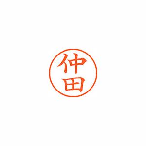 事務用品 シャチハタ ネーム9 既製 1561 1個 オーバーのアイテム取扱☆ 1561 XL-9 仲田 新作 人気
