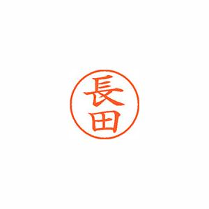 事務用品 シャチハタ 新作 低価格化 ネーム9 既製 1554 1554 1個 XL-9 長田