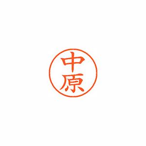 事務用品 直営店 シャチハタ ネーム9 送料無料新品 既製 1534 1個 XL-9 1534 中原