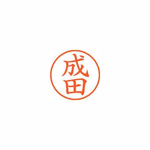 事務用品 シャチハタ ネーム9 既製 1566 1個 大人気! 贈与 成田 XL-9 1566
