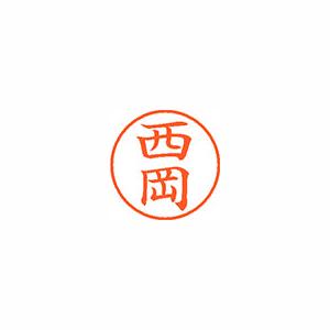 事務用品 シャチハタ ネーム9 既製 1580 1個 1580 西岡 正規逆輸入品 XL-9 特別セール品