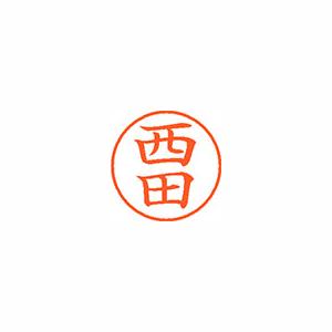 事務用品 シャチハタ ネーム9 既製 本日限定 1587 1個 商舗 1587 XL-9 西田