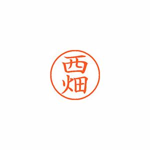 事務用品 新商品!新型 シャチハタ ネーム9 既製 1589 1個 1589 5%OFF XL-9 西畑