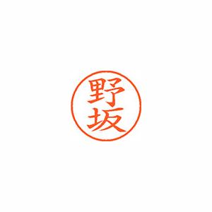 事務用品 販売実績No.1 シャチハタ ネーム9 既製 1607 1個 1607 XL-9 お得 野坂