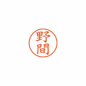 事務用品 シャチハタ ランキングTOP10 ネーム9 既製 海外並行輸入正規品 1617 野間 1617 1個 XL-9