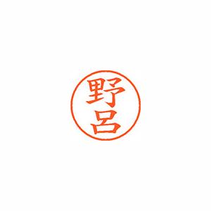 事務用品 シャチハタ ネーム9 既製 予約 1620 迅速な対応で商品をお届け致します 野呂 1個 XL-9 1620