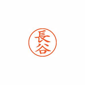 事務用品 シャチハタ ネーム9 既製 1631 1個 1631 長谷 XL-9 全店販売中 人気ブレゼント