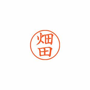 オンライン限定商品 事務用品 シャチハタ 激安 激安特価 送料無料 ネーム9 既製 1635 1個 1635 畑田 XL-9