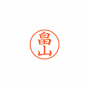 オーバーのアイテム取扱☆ 事務用品 シャチハタ ネーム9 既製 1675 1675 メーカー在庫限り品 1個 畠山 XL-9