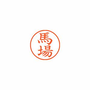 事務用品 シャチハタ ネーム9 ショップ 既製 正規品スーパーSALE×店内全品キャンペーン 1680 馬場 1個 1680 XL-9