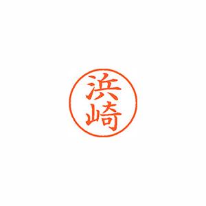 事務用品 シャチハタ ネーム9 定番の人気シリーズPOINT(ポイント)入荷 既製 1649 人気の定番 1個 浜崎 XL-9 1649