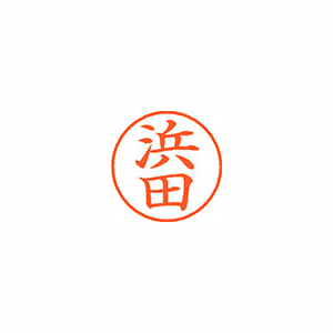 事務用品 シャチハタ ネーム9 既製 1651 1651 1個 浜田 高品質 XL-9 マーケット