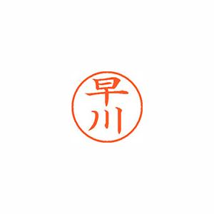 事務用品 セール 登場から人気沸騰 シャチハタ 新生活 ネーム9 既製 1656 XL-9 1個 1656 早川