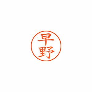 事務用品 シャチハタ ネーム9 既製 通常便なら送料無料 1659 百貨店 1個 早野 1659 XL-9