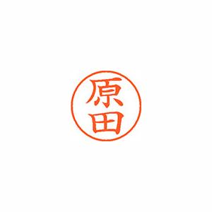 事務用品 定番スタイル おすすめ特集 シャチハタ ネーム9 既製 1661 XL-9 原田 1個 1661