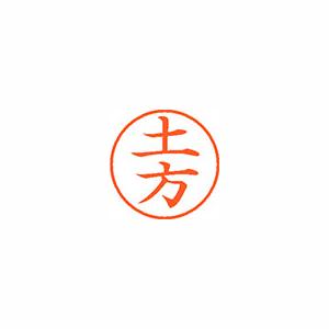 事務用品 シャチハタ ネーム9 既製 1715 直営限定アウトレット 土方 XL-9 1715 日本 1個