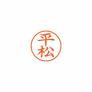 事務用品 シャチハタ ネーム9 既製 送料0円 1703 平松 驚きの価格が実現 1個 XL-9 1703