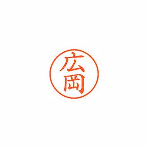 事務用品 シャチハタ ネーム9 正規品スーパーSALE×店内全品キャンペーン 高品質 既製 1705 1705 XL-9 1個 広岡