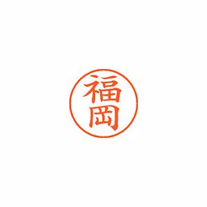 好評受付中 事務用品 シャチハタ ネーム9 既製 1729 福岡 1個 1729 売れ筋 XL-9