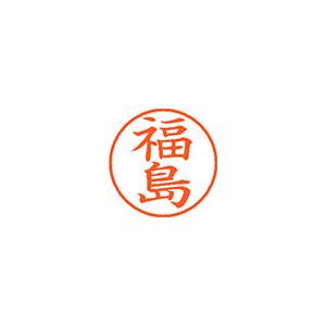 事務用品 シャチハタ ネーム9 既製 1732 福島 1732 交換無料 1個 特売 XL-9