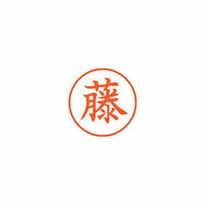 事務用品 シャチハタ 本日限定 ネーム9 既製 大人気 1739 XL-9 1個 1739 藤