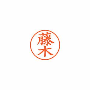 事務用品 シャチハタ ネーム9 既製 1745 藤木 人気ブレゼント! XL-9 1745 1個 新生活