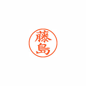 事務用品 シャチハタ ネーム9 既製 店 1749 XL-9 藤島 メーカー公式ショップ 1749 1個