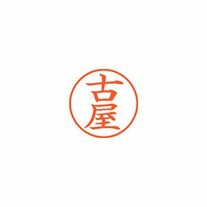 事務用品 シャチハタ ネーム9 既製 受賞店 1768 1個 古屋 公式通販 1768 XL-9