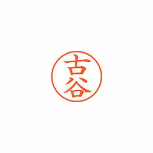 上品 事務用品 シャチハタ ネーム9 誕生日/お祝い 既製 1769 1個 XL-9 1769 古谷