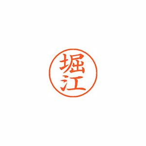 事務用品 シャチハタ ネーム9 既製 1789 1個 1789 引出物 正規品スーパーSALE×店内全品キャンペーン XL-9 堀江