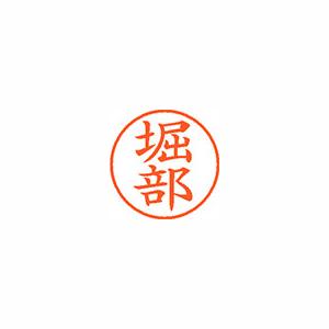 事務用品 シャチハタ ネーム9 既製 1794 堀部 1個 1794 XL-9 贈り物 定番から日本未入荷