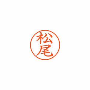 事務用品 シャチハタ ネーム9 既製 特売 1820 松尾 1820 セール 特集 1個 XL-9