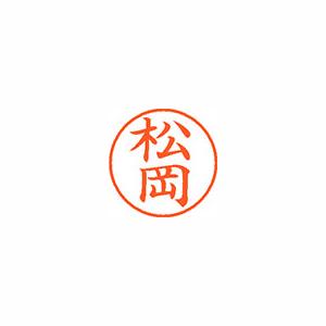 事務用品 シャチハタ ネーム9 保証 既製 1821 1821 松岡 定番キャンバス 1個 XL-9