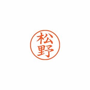 事務用品 シャチハタ ネーム9 既製 1832 NEW 松野 1832 XL-9 送料0円 1個