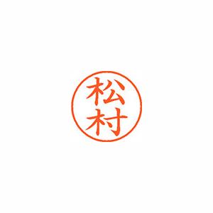 事務用品 舗 シャチハタ ネーム9 既製 新品未使用正規品 1836 XL-9 1個 1836 松村