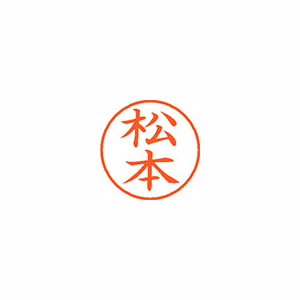 事務用品 大好評です シャチハタ ネーム9 既製 1837 松本 XL-9 1837 1個 送料無料カード決済可能