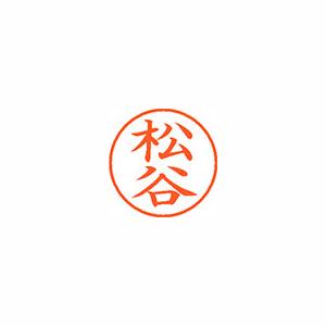 スーパーSALE セール期間限定 事務用品 シャチハタ ネーム9 大幅値下げランキング 既製 1839 松谷 1個 XL-9 1839