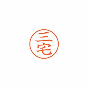 事務用品 超人気 専門店 シャチハタ ネーム9 既製 激安超特価 1857 XL-9 1個 1857 三宅
