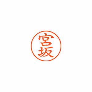 事務用品 年中無休 シャチハタ ネーム9 既製 1875 1個 宮坂 永遠の定番 1875 XL-9
