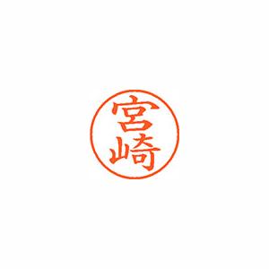 事務用品 捧呈 シャチハタ ネーム9 既製 1876 1個 日時指定 XL-9 宮崎 1876