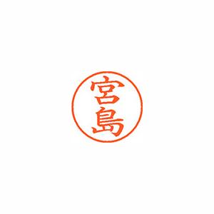 事務用品 シャチハタ ネーム9 送料込 既製 1879 宮島 1個 高額売筋 1879 XL-9