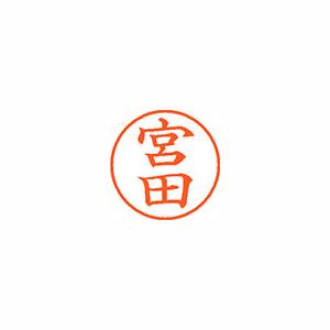 事務用品 シャチハタ ネーム9 海外輸入 既製 1880 1個 宮田 1880 スピード対応 全国送料無料 XL-9