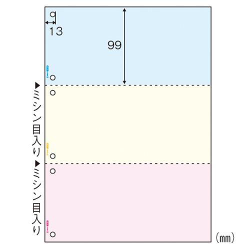 ヒサゴ マルチプリンタ帳票A4カラー3面 6穴 BP2013Z 1箱