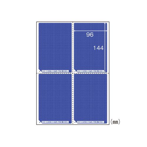 ヒサゴ 目隠しラベルはがき用4面/地紋 LB2401 1箱