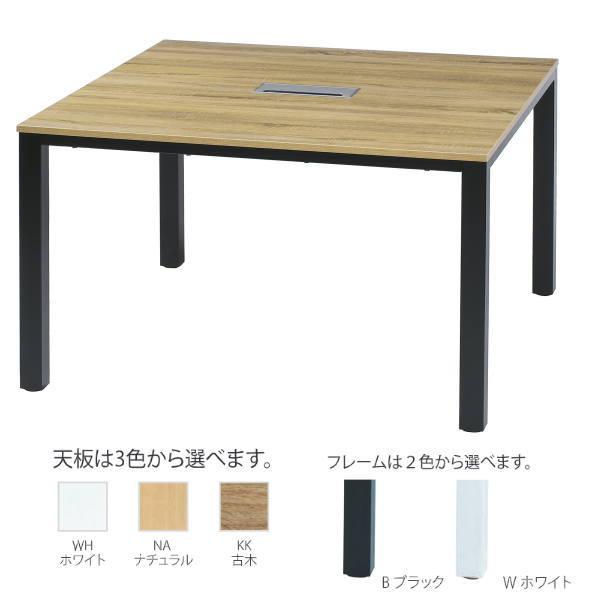 ミーティングテーブル 会議テーブル基本セット W1200×D1200×H700mm DRT-1212
